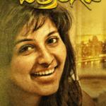 Chitrangada Telugu Movie Review and Rating 2017
