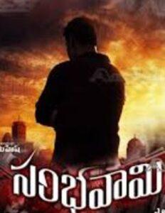 sambhavami Telugu Movie Review and Rating