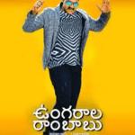 Ungarala Rambabu Telugu Movie Review and Rating- Not interesting to watch