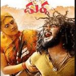 Anaganaga Oka Durga (2017) Telugu Movie Review and Rating